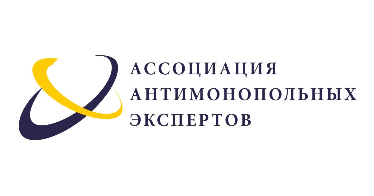 ассоциация антимонопольных экспертов